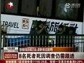视频:港府就菲律宾人质事件报告发表声明