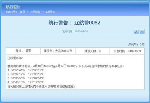 解放军今起至17日将在渤黄海执行军事任务