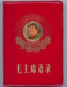 1979年为肃清四人帮流毒停发《毛主席语录》