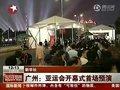 视频:广州亚运开幕式上演首场预演 向民众开放