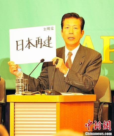 日本公明党党首计划22日访华 欲改善中日关系