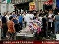 视频:老汉买月饼摔跤丧命 家人抬棺材堵店面