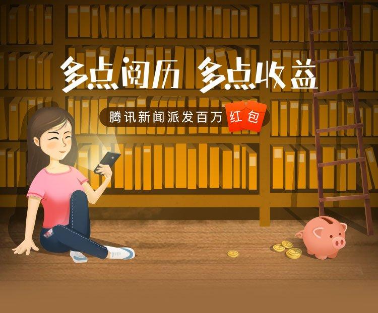1月11日腾讯新闻多点阅读送现金红包 最高9.9元