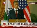 视频:奥巴马称支持印度成为崛起的全球大国