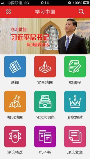 """""""学习中国""""APP团队 :做有趣有用的网民之友"""