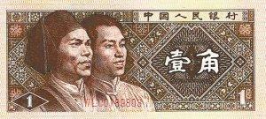 旧版纸币模特传奇:贰角姑娘任副厅长(组图)
