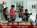 视频:两部委要求疫苗接种不得赶进度定指标