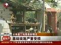 视频:云南盈江地震致基础设施损毁严重