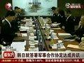 视频:韩日就签署军事合作协定达成共识