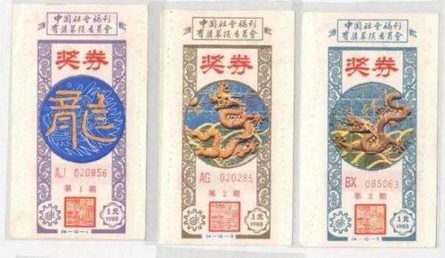 组图:80年代彩票