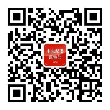 中央纪委监察部网站微信公众号今日开通运行