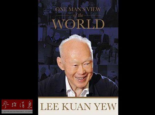 《李光耀观天下》一书封面
