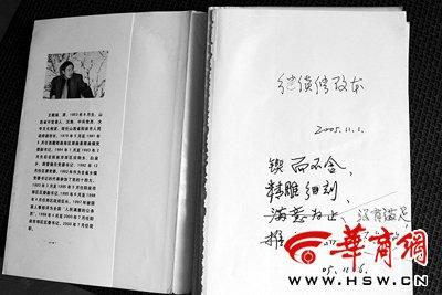 王敬瑞不断地在修改已出版的书