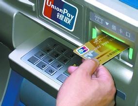 央行:12月1日起在ATM机转账24小时内可撤销
