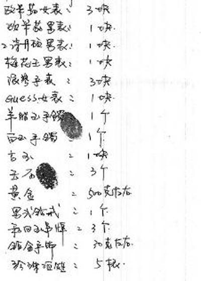 女贼专偷官员续:称已向中纪委举报并获回执(图)