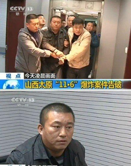 山西省委附近爆炸嫌疑人承认蓄意报复社会