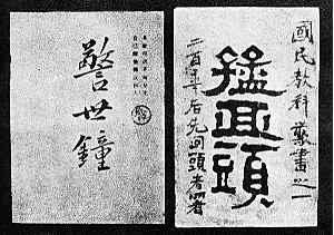 陳天華:為了民主共和 他終生未婚