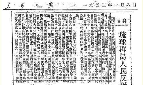 日本称人民日报曾承认钓鱼岛属冲绳