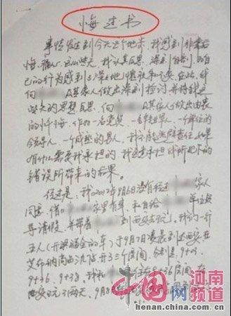 郑州官员被曝性侵女大学生 状告女方侵害名誉