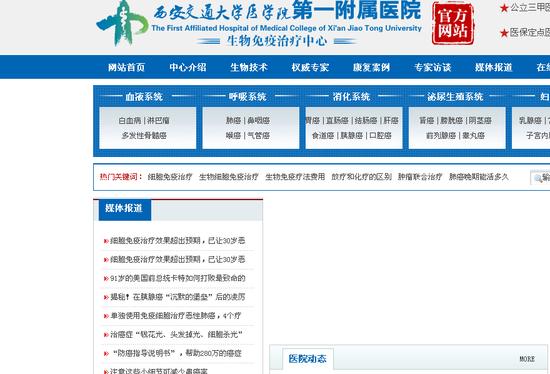 """多个""""莆田系""""网站关闭 媒体:想逃?"""