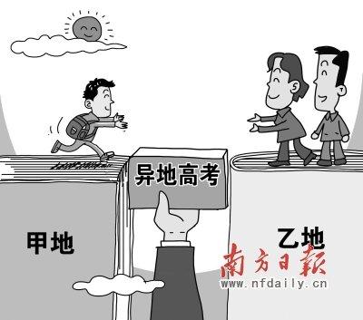 广东教育厅厅长称还将出台异地中考方案