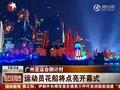 视频:揭秘亚运开幕式 运动员将乘花船入场