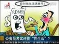 """视频:""""是否满意性生活""""成四川公务员考题"""