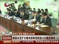 视频:韩国将扩大畜产品进口以稳定物价