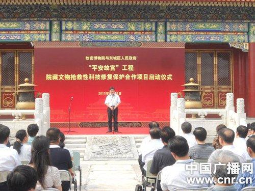 故宫院藏文物抢救性科技修复保护合作项目启动