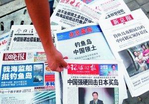 中共四常委就钓鱼岛问题表态 官方媒体措辞严厉