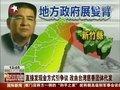视频:陈光标今日赴台 善款由慈善团体代发
