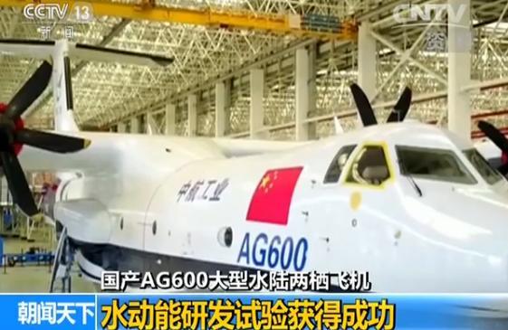 国产TA600大型水陆两栖飞机水动能研发试验获得成功