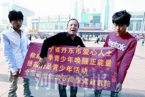 赵君路15年救助124个孩子 称对质疑已麻木