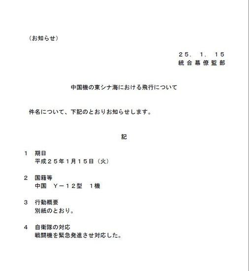 中国飞机15日巡航东海气田 日称接近钓鱼岛