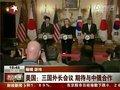 视频:美日韩三国外长会晤 期待与中俄合作
