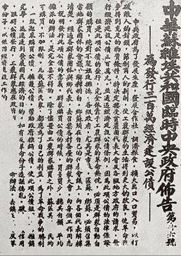中华苏维埃共和国关于发行300万经济建设公债的布告