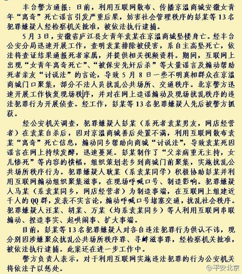 北京警方通报散布传播京温商城谣言13人被批捕