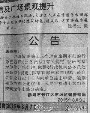 扬州一公务员请假期满未归被开除因赌博欠高利贷