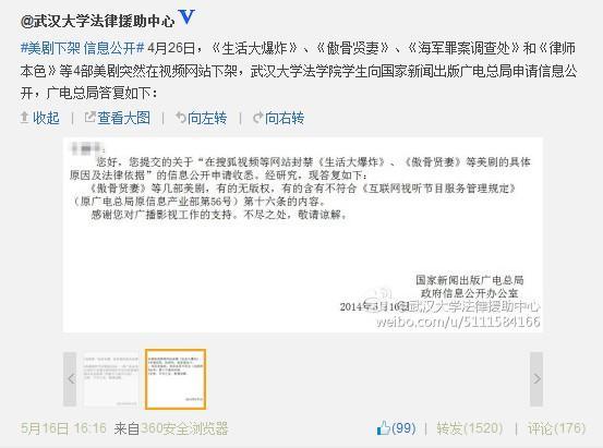 广电总局回应《生活大爆炸》等美剧下架原因