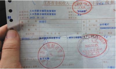 江苏多地政府强行向职工借钱 正科60万职工5万