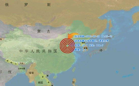 河北省唐山发生4.8级地震 震源深度8公里
