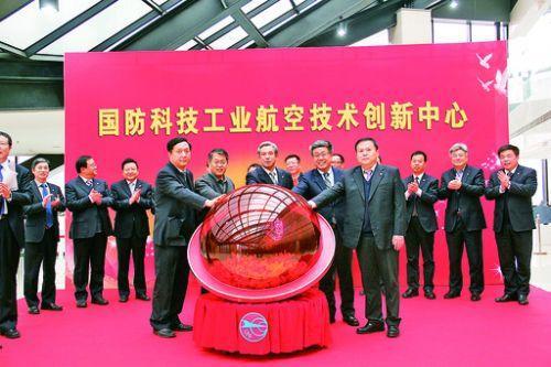 国防科技工业航空技术创新中心成立