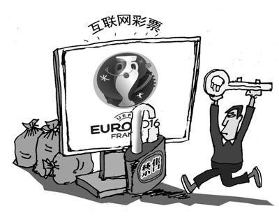 """欧洲杯竞彩场均过亿 彩票""""断网""""后仍有违规售卖"""