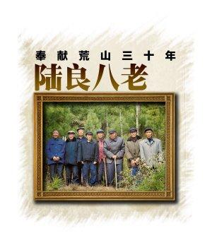 """陆良县12家文明单位""""一对一""""帮扶八老(图)"""