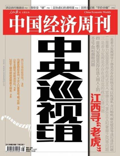 """中央巡视组江西寻""""老虎"""" 高档餐饮出现萧条"""
