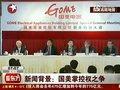 视频:张大中接任国美董事局主席 陈晓辞职