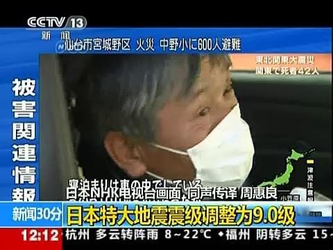 视频:日本第二波第三波地震将震级修正为9.0
