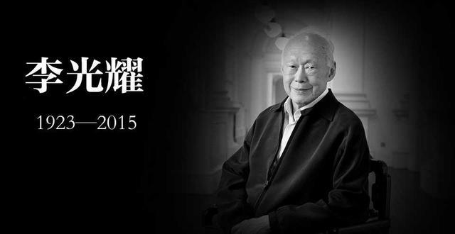 新加坡前总理李光耀因病去世 享年91岁