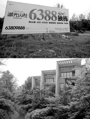 杭州一别墅卖出公寓价 成为当地楼市今年第二波降价的标志