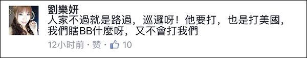 辽宁舰穿越台湾海峡 台女星刘乐妍:两岸是一家人 它会保护我们